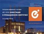 НПАА и журнал Арматуростроение приглашают на ежегодную конференцию-выставку Инвестиции в промышленную энергетику