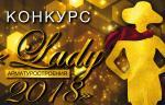Первый этап конкурса Lady арматуростроения начнется 30 сентября