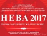 Санкт-Петербургский филиал ОАО «ВНИИР-Прогресс» примет участие в выставке НЕВА-2017