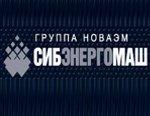 «Сибэнергомаш» произвел отгрузку оборудования для Республики Казахстан