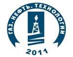 В мае готовится XIX Международная специализированная выставка «Газ. Нефть. Технологии-2011»