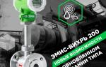Расходомеры «ЭМИС-ВИХРЬ 200» получили новые конкурентные преимущества