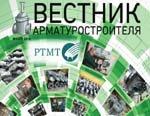 Вышел «Вестник арматуростроителя» №1 (29) 2016 в электронной версии!