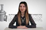 Дайджест арматуростроителя, выпуск №149 от 28.03.2018