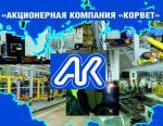 Руководство АК Корвет опровергло информацию о низких зарплатах работников предприятия