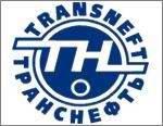 ОАО АК Транснефть объявила о конкретных претензиях к ОАО Стройтрансгаз