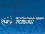 КОТЭС создает Региональный Центр Инжиниринга в Энергетике