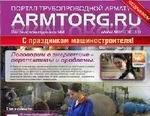 Вышел в свет четвертый номер - Вестника Арматурщика - С ДНЕМ МАШИНОСТРОИТЕЛЯ!