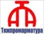 Бренды: ЗАО «Тяжпромарматура» поставляет более 40%(700 тыс.единиц) арматуры для структур ОАО Газпром