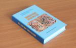 Вышла в свет новая книга по эксплуатации арматуры АЭС