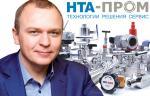 Интервью с заместителем ген. директора В.Е. Кадыгровым. ООО «НТА-Пром»: «Мы уверенно идем по пути локализации арматуры КИП для российского потребителя»
