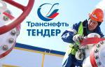 Перечень конкурсных торгов «Транснефти» обновлен тендером на поставку клиновых задвижек