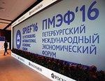 «Роснефть» заключила ключевые соглашения на Петербургском международном экономическом форуме