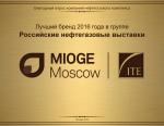«НЕФТЬ И ГАЗ» / MIOGE 2017: цифры и факты