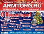 Вышел Новогодний Вестник Арматурщика №7 - с наступающими праздниками и Новым Годом Арматурщики!