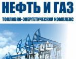 «АБС ЗЭиМ Автоматизация» приняла участие в выставке «Нефть и Газ. ТЭК 2016»