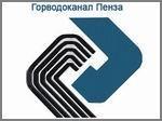 Степень вины бывшего директора пензенского «Горводоканала» решит суд