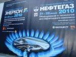 Видеообзор с выставки НЕФТЕГАЗ - 2010, Москва