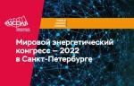 Мировой энергетический совет выбрал Россию для проведения Всемирного энергетического конгресса