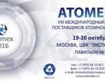Утверждена деловая программа VIII Международного форума и выставки поставщиков атомной отрасли АТОМЕКС 2016