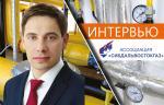 Интервью с В. С. Кожиченковым, заместителем генерального директора по производству АО «МОСГАЗ»