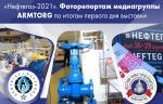 «Нефтегаз-2021». Фоторепортаж медиагруппы ARMTORG по итогам первого дня выставки