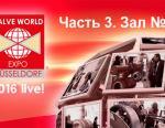 Valve World 2016. Часть III. Прогулка по выставке, новинки трубопроводной арматуры в павильоне №5.