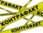 МК Сплав: выявлены случаи подделки продукции предприятия, которая планировалась к отправке на атомную станцию