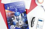 Третий номер «Вестника арматуростроителя» опубликован в электронной версии!