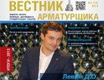 Вышел в свет первый номер журнала Вестник Арматурщика в 2014 году!