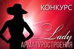 «Lady арматуростроения»: по следам конкурса-2017