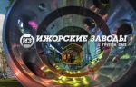 Ижорские заводы провели гидравлические испытания корпуса реактора ВВЭР-1000