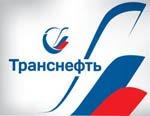 В ОАО «АК «Транснефть» обзавелись новой корпоративной символикой