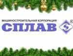 Проект «Новый год - 2018» -  МК «Сплав»