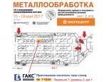 НПО «ГАКС-АРМСЕРВИС» в выставке «Металлообработка - 2017»