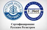 СМК «НТА-Пром» соответствует требованиям ISO 9001:2015
