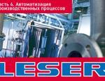 LESER. Автоматизация производственных процессов. Часть IV