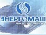Компания Энергомаш сделала официальное заявление об аресте А.Ю.Степанова