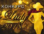 «Lady арматуростроения - 2017» - обзор участниц: Анастасия Пономарева