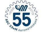 «АБС Автоматизация» празднует 55-летие с момента создания предприятия