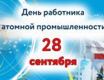 Первые лица государства поздравили представителей атомной отрасли с профессиональным праздником