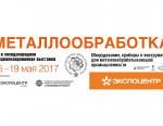 Приглашаем принять участие в выставке «Металлообработка-2017»