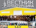 Вышел в свет второй номер (2 (22) 2015 г.) журнала «Вестник арматурщика» посвященный российскому производителю шаровой арматуры ГК LD