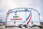 АО «Транснефть – Урал» провело плановые работы на магистральных нефтепродуктопроводах