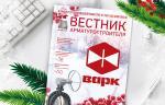 Новогодний выпуск журнала «Вестник арматуростроителя» доступен для скачивания!
