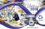 Итоги 2018 года: ЗАО «Тулаэлектропривод»