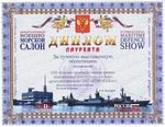 ЗАО «НПФ «ЦКБА» приняло участие в Международном военно-морском салоне МВМС-2013