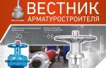 «Вестник арматуростроителя» № 5 (61) доступен для электронного скачивания!