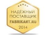 ОАО «Армалит-1» присуждено звание «Надежный поставщик»