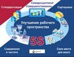 В «Росводоканал Оренбург» внедряют бережливое производство